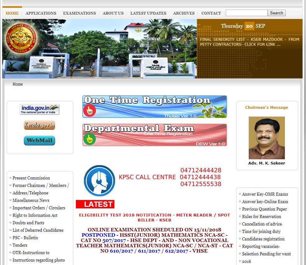Kerala PSC One Time Registration Step 1