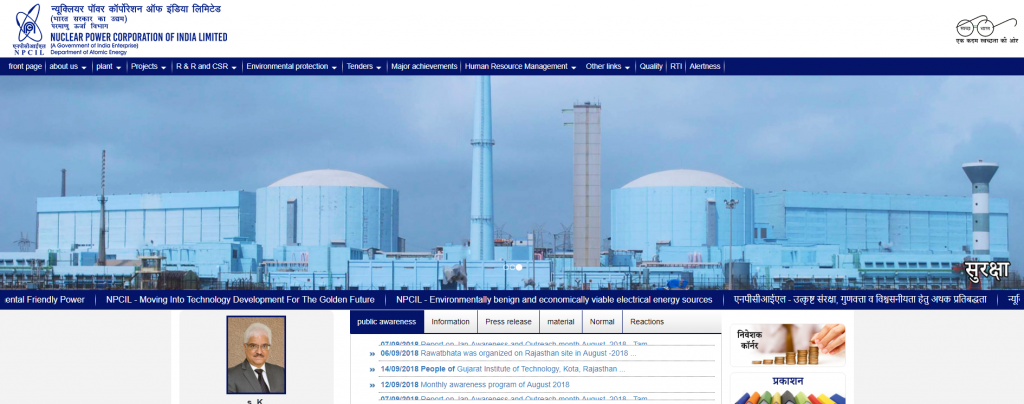 NPCIL Recruitment 2018 Apply Online Step 1