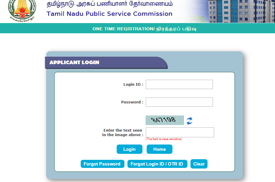 How to Change Photo in TNPSC one time Registration
